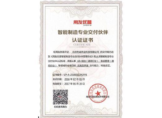 获得智能制造专业交付伙伴认证