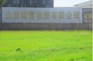 北京海富物流有限公司