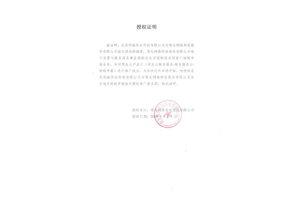 成为北京地区纳税申报指定授权推广服务商