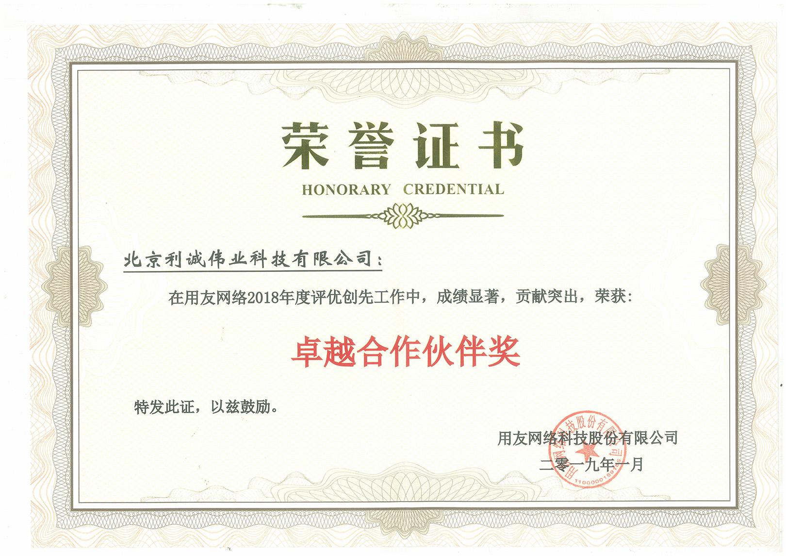 荣获2018年度用友卓越合作伙伴奖