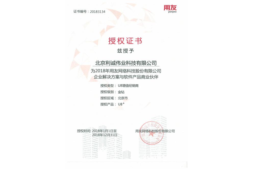获得用友2018 金钻级U8增值经销商资质