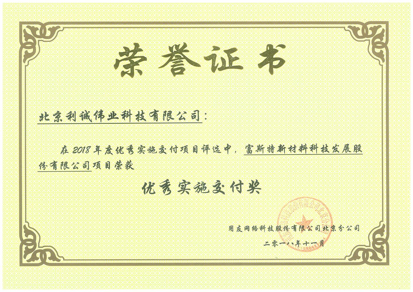 荣获富思特新材料科技发展股份有限公司项目优秀实施交付奖