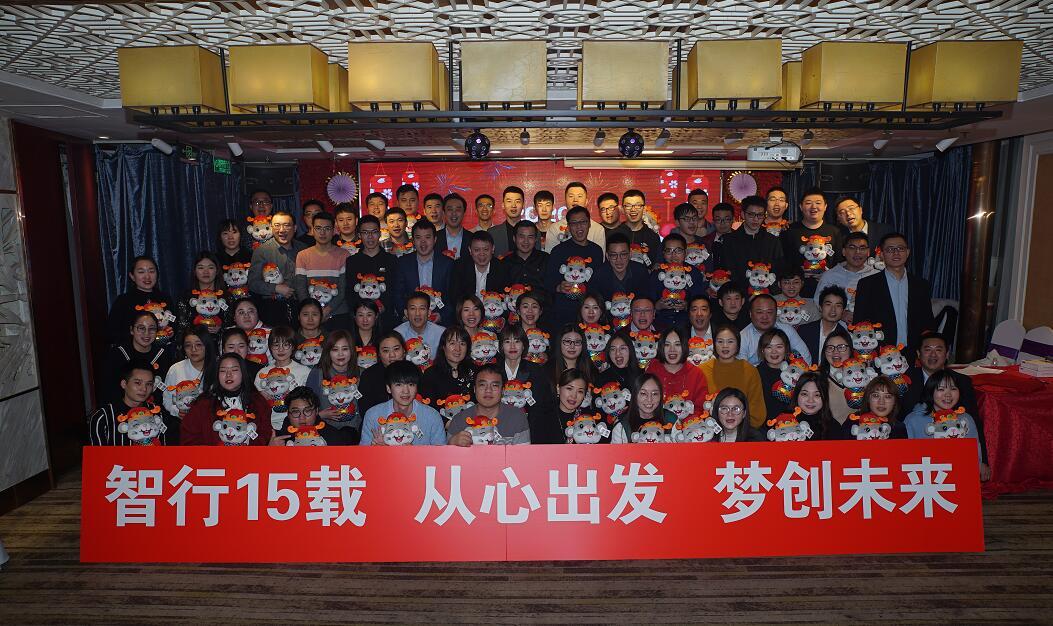 因梦而聚  因势而变——北京利诚伟业科技有限公司2020年年度盛典...