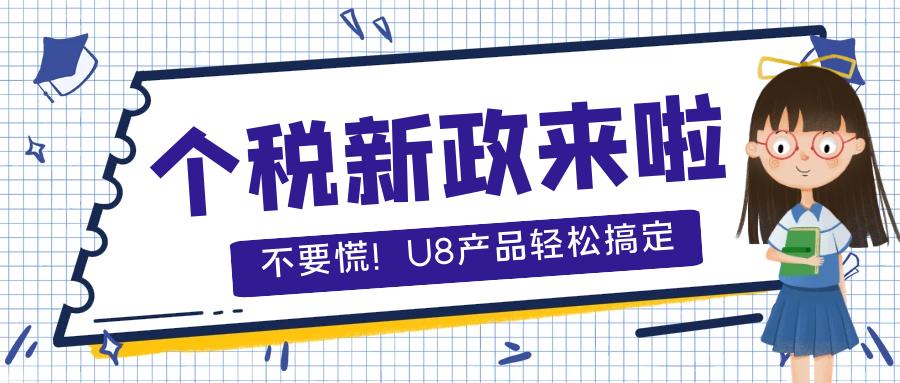 【重磅】税务总局又发布个税新政啦,U8产品应该如何应对?